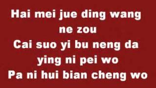 S.H.E. ft. Fahrenheit - Xie Xie Ni Ru Ci Wen Rou (Sang by me)
