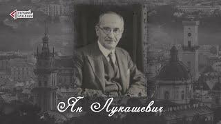 Ян Лукашевич
