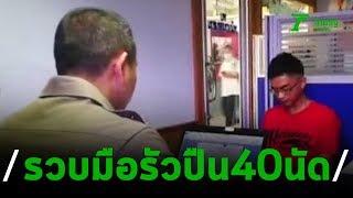 เตรียมคุมหนุ่มคลั่งรัวปืน 40 นัด ฝากขัง | 17-02-63 | ข่าวเย็นไทยรัฐ