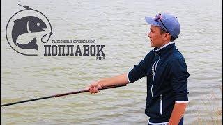Соревнования по ловле рыбы на поплавок