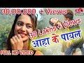 Aaha Ke Payal आहा के पायल 2018 का सबसे हिट Maithali Song Ajay Anuragi, Sanu Maiya_4K Full HD Video