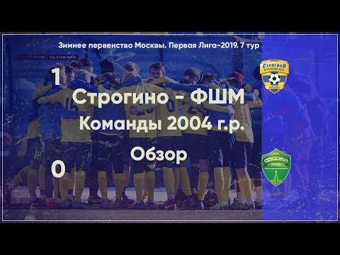 2004 г.р. Строгино - ФШМ - 1:0 | Обзор