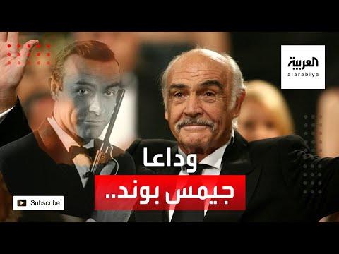 العرب اليوم - شاهد: وداعًا شون كونري أول من جسد
