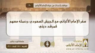 سفر الإمام الألباني مع الجيش السعودي، وعمله معهم كمرشد ديني