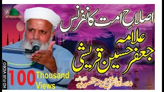 molana jafar qureshi multan khurd program 2015
