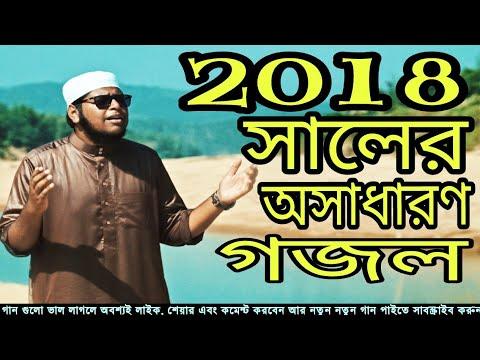 2018 সালের অসাধারণ একটি ইসলামিক গজল | Bangla Islamic Song 2018 | New Gojol 2018 | Best Gojol 2018