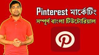 Pinterest Marketing Bangla Tutorial - How to Generate Targeted Traffic Using Pinterest