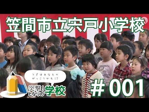 突撃!となりの学校 #001 / 笠間市立宍戸小学校