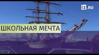Главный корабль «Алых парусов» прибыл в петербургский порт