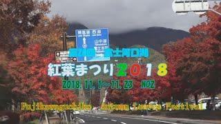 第20回富士河口湖紅葉まつり2018 Vol,2 Go!Go!NBC!
