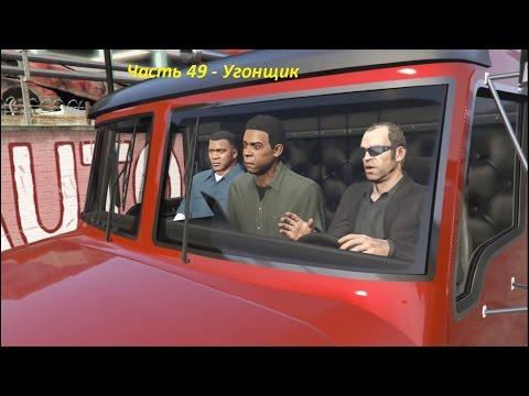 GTA 5 прохождение На PC - Часть 49 - Угонщик