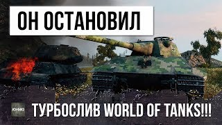 ОНИ ОХРЕНЕЛИ, ПСИХ ОСТАНОВИЛ ТУРБОСЛИВ WORLD OF TANKS!