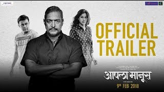 Aapla Manus | Official Trailer | 9th February | Nana Patekar | Sumeet Raghavan | Irawati Harshe