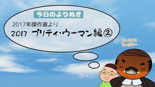 野洲のおっさんびわ湖一周行脚よりぬき傑作選㉓~2017 プリティウーマン②編~