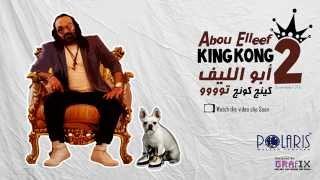 تحميل و مشاهدة Abou Elleef - KING KONG 2 | أبو الليف - كينج كونج ٢ MP3