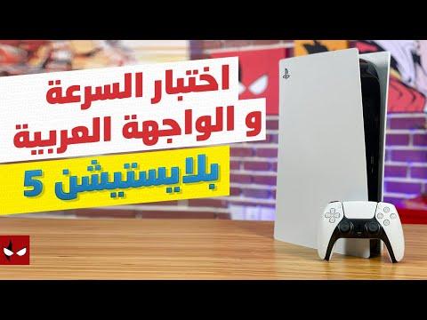استعراض واجهة البلايستيشن 5 العربية واختبار السرعة
