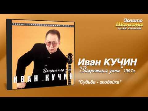 Иван Кучин - Судьба-злодейка (Audio)