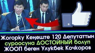 Жогорку Кеңеште Улукбек Кочкоров Депутаттардын СУРООЛОРУНА жооп берди  | Акыркы Кабарлар