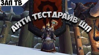 Анти Тестдрайв ШП