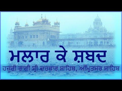 Malaar Ke Shabad ( Sawan ) - hazoori ragi Sri Darbar Sahib,Amritsar
