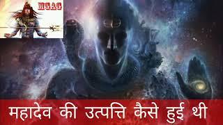 Mahadev gyan /  महादेव की उत्पत्ति कैसे हुई थी MGAG PART 26