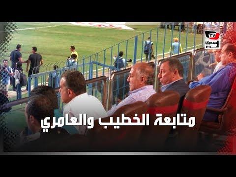 «الخطيب والعامري فاروق» يتابعان مباراة الأهلي وإنبي من مدرجات «بتروسبورت»