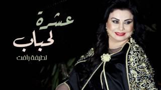 تحميل اغاني Latifa Raafat - Achret Lehbab (Official Audio) | لطيفة رأفت - عشرة لحباب MP3