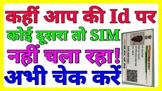 How To Check How Many Jio Sim Cards Are Registered Under Your Name in India / Aadhaar/id Card Hindi
