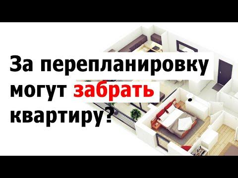 Почему нельзя покупать квартиры с неузаконенной перепланировкой