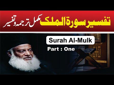 Surah Al-Mulk Tafseer