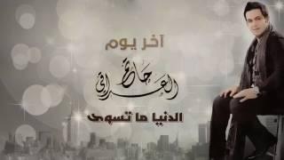 اغاني طرب MP3 حاتم العراقي - آخر يوم (ألبوم الدنيا ما تسوى) تحميل MP3