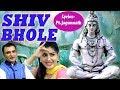 Shiv Bhole || शिव भोले || Ramkesh & Sapna || New Haryanvi Bhakti Song || Shiv Bhajan Song 2017