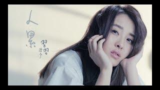 習譜予 Cheryl Xi《人累》Official Music Video (中天娛樂台陸劇 [小女花不棄 ]片尾曲)