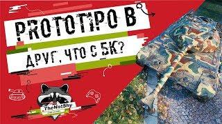 Prototipo Standard B - Друг, что с БК? | TheNotShy | Гайд | Мастер | World Of Tanks