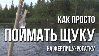 Как сделать рыболовную рогатку для щуки