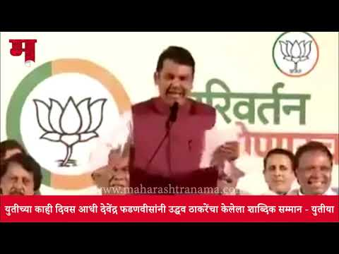 Few days before Shivsena-BJP alliance announced, how Devendra Fadnavis facilitated Uddhav Thackeray