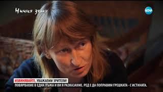 """История с два финала в """"Ничия земя"""" (23.06.2018)"""