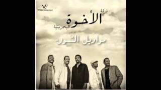 تحميل اغاني مجانا فرقة الاخوة . لالا تقول. Ali Bahar song