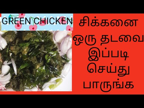 GREEN CHICKEN| HARIYALI CHICKEN | HYDERABADI GREEN CHICKEN