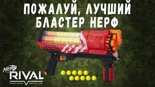 ОБЗОР НА ЛУЧШИЙ БЛАСТЕР НЁРФ РАЙВЛ АРТЕМИС Nerf Rival Artemis XVII-3000