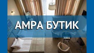 АМРА БУТИК 3* Абхазия Сухум обзор – отель АМРА БУТИК 3* Сухум видео обзор