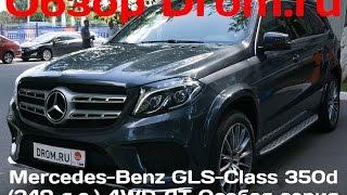 Mercedes-Benz GLS-Class 2016 350d (249 л.с.) 4WD AT Особая серия - видеообзор