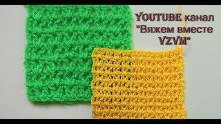 ✔Самые простые узоры крючком видео Узор #1    The simplest crochet video