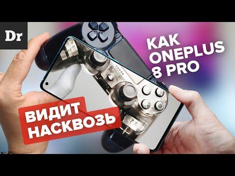 Что ВИДИТ ИК-камера OnePlus 8 Pro? | РАЗБОР