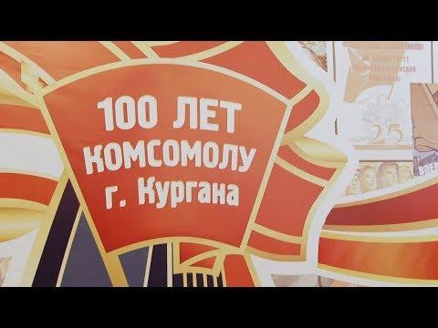 100 лет комсомолу в Кургане