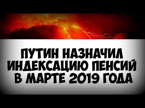 Путин назначил индексацию пенсий в марте 2019 года