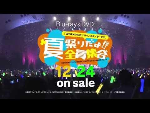 【声優動画】WORKING!!とサーバント×サービスのコラボイベントを収録したBD/DVDがクリスマスに発売