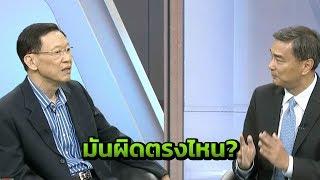 """เลือกตั้ง 2562 ไทยรัฐ""""ดีเบต"""" ไพบูลย์ นิติตะวัน โวย! จะจับอะไรบวกอะไร แล้วมันผิดตรงไหน   ThairathTV"""