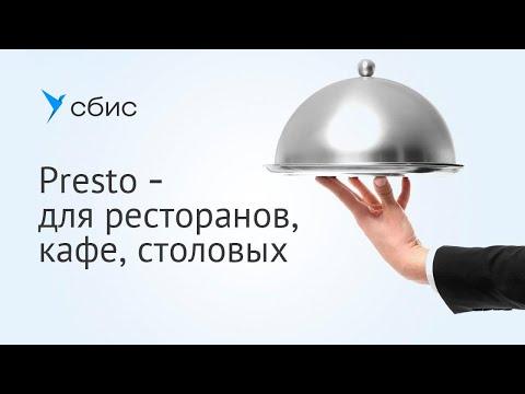 Видеообзор СБИС PRESTO