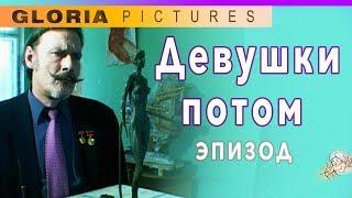 """Актёр Александр Самойлов в невошедшем эпизоде """"Слышишь, Лёха."""" фильма """"Шутка Ангела"""" 2004"""